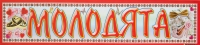 """Наклейка на номера """"молодята"""" №1"""
