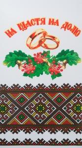 Свадебный рушник на щастя на долю №2