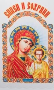 Свадебный рушник на иконы пара №6