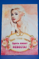 Набор для выкупа невесты на русском языке №5