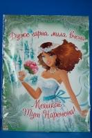 Набор для выкупа невесты на украинском языке №10