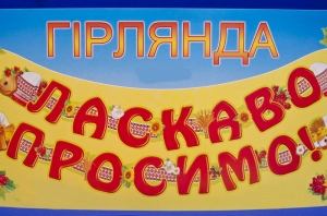 """Свадебная гирлянда на украинском языке """"Ласкаво просимо"""""""