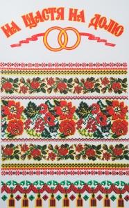 Свадебный рушник на щастя на долю №10