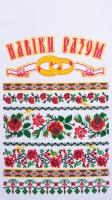Свадебный рушник для перевязывания рук №15