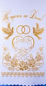 Рушник белый свадебный под ноги №39