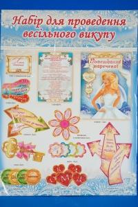 Набор для выкупа невесты на украинском языке №8