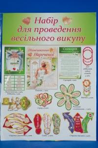 Набор для выкупа невесты на украинском языке №9