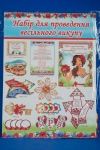 Набор для выкупа невесты на украинском языке №11
