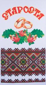 Свадебный рушник Староста №7