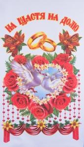Свадебный рушник на щастя на долю №8
